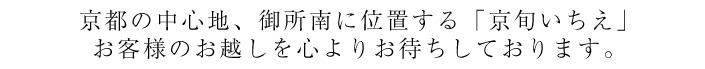 京都の中心地、御所南に位置する「京旬いちえ」 お客様のお越しを心よりお待ちしております。