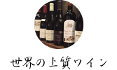 世界の上質ワイン